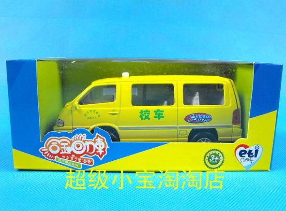 Kids Yellow Pull-Back Function Chinese School Bus Toy